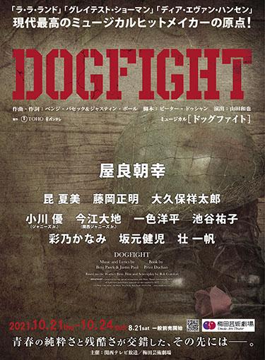 ミュージカル『ドッグファイト』