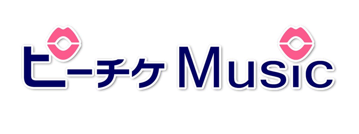 ピーチケMusic