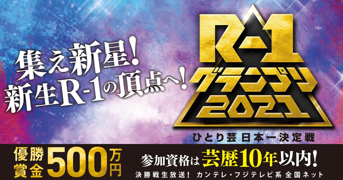 R-1グランプリ2021 番組オンエア情報
