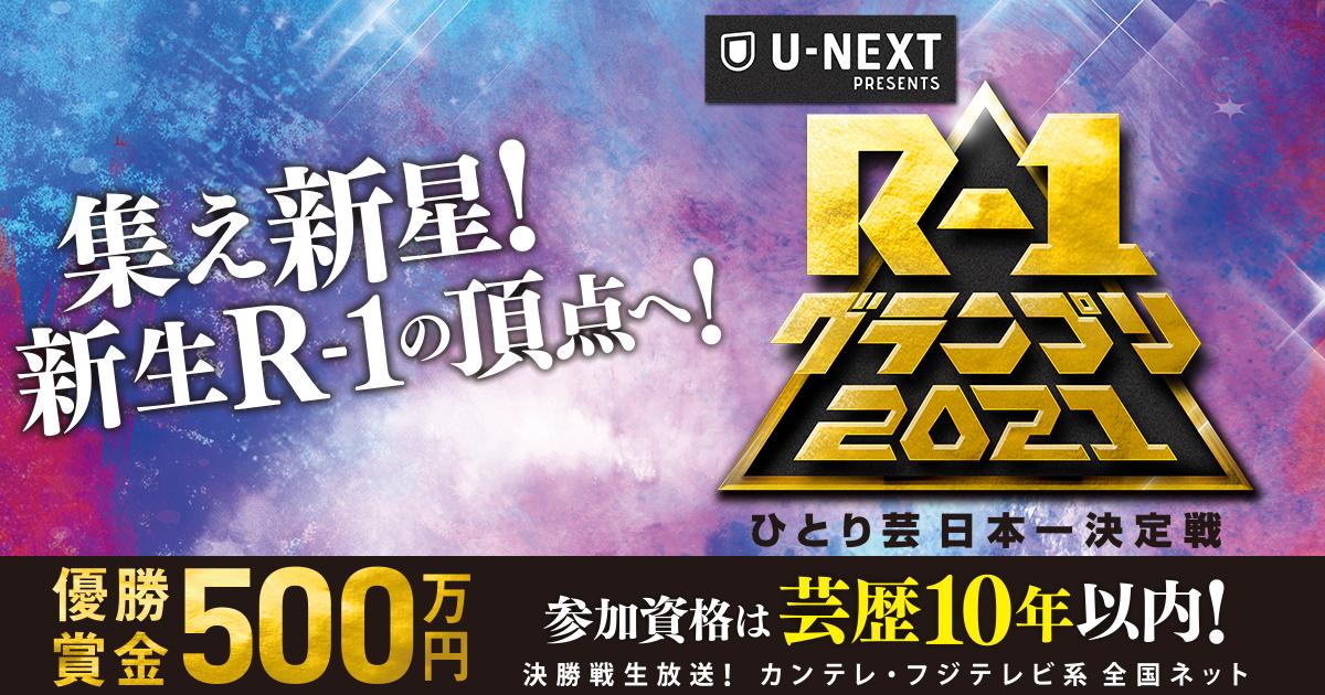 U-NEXT R-1グランプリ2021 番組オンエア情報