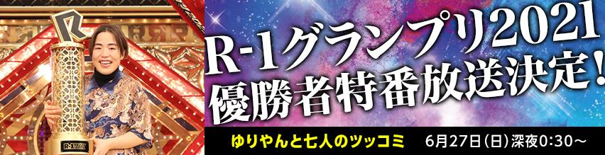 R-1グランプリ2021優勝者特番放送決定!  ゆりやんと七人のツッコミ6月27日(日)深夜0時30分~