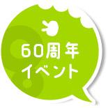 60周年イベント