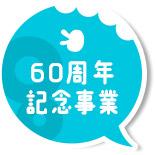 60周年記念事業