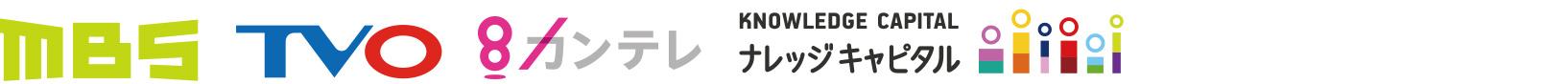 毎日放送/テレビ大阪/関西テレビ放送/ナレッジキャピタル