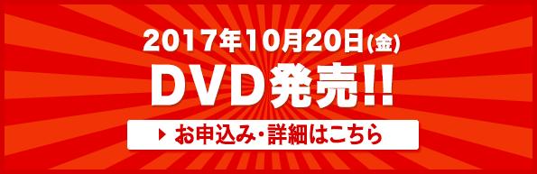 2017年秋、DVD発売決定!!発売日、詳細は決定次第ご案内致します。