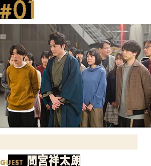 第1話「俳優志望のエキストラ」GUEST:間宮祥太朗
