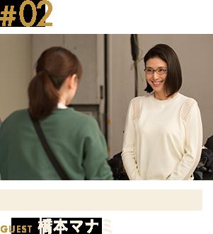 第2話「人妻リーダーエキストラ」GUEST:橋本マナミ