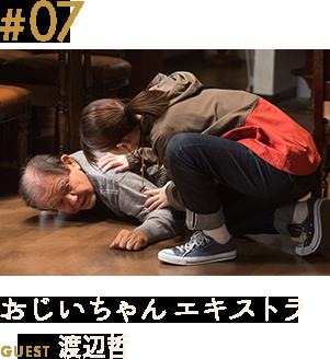 第7話「おじいちゃんエキストラ」GUEST:渡辺哲