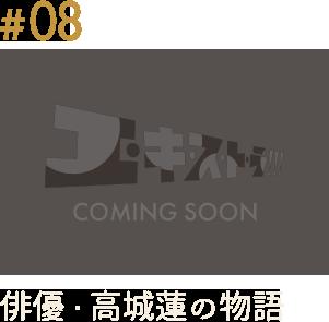 第8話「俳優・高城蓮の物語」
