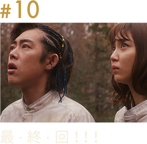 第10話「最・終・回!!!」