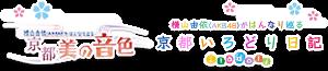 「京都美の音色」「京都いろどり日記」オンデマ配信