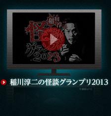 稲川淳二の投稿怪談2013
