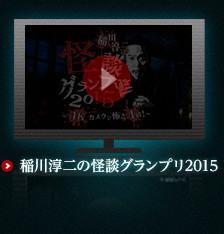 稲川淳二の投稿怪談2015