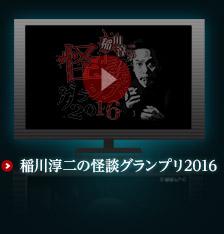 稲川淳二の投稿怪談2016