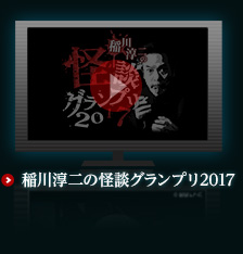 稲川淳二の投稿怪談2017