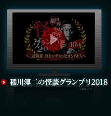 稲川淳二の投稿怪談2018