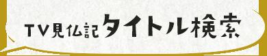 TV見仏記タイトル検索