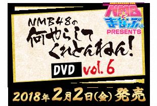 NMB48の何やらしてくれとんねん!DVD vol.6 2018年2月2日(金)発売