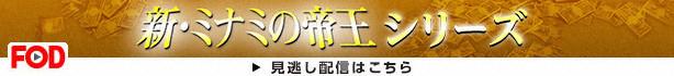 新・ミナミの帝王シリーズ FOD配信中!