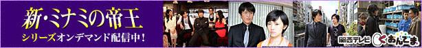 新・ミナミの帝王シリーズ配信中!関西テレビおんでま
