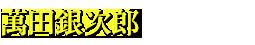 萬田銀次郎(千原ジュニア)