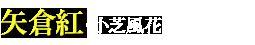 矢倉紅(小芝風花)