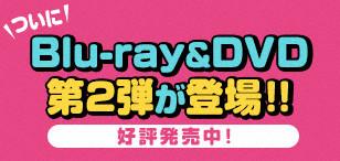 ついにBlu-ray&DVD第2弾が発売!10月5日(水)発売!