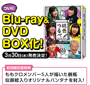 ついにBlu-ray&DVD BOX化!3月30日(水) 発売決定!初回限定盤には、ももクロメンバー5人が描いた鶴瓶似顔絵入りオリジナルバンダナを封入!