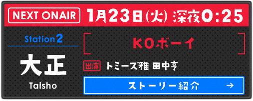 Station2:大正