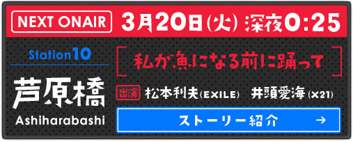 Station10:芦原橋