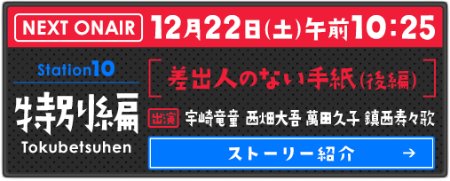 【Station10】特別編「差出人のない手紙(後編)」ストーリー紹介
