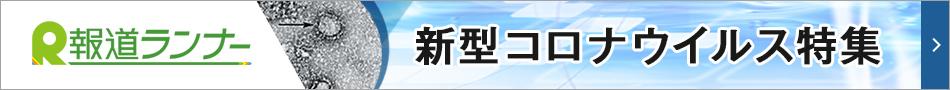 報道ランナー 新型コロナウイルス特集