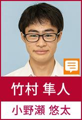 竹村隼人(小野瀬悠太)