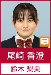 尾崎香澄(鈴木梨央)