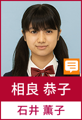 相良恭子(石井薫子)