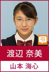 渡辺奈美(山本海心)