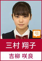 三村翔子(吉柳咲良)