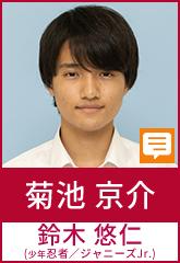 菊池京介(鈴木悠仁(少年忍者/ジャニーズJr.))