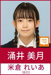 涌井美月(米倉れいあ(821))