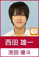 西田雄一(池田優斗)