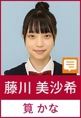 藤川美沙希(筧 かな)