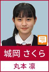 城岡さくら(丸本 凛)