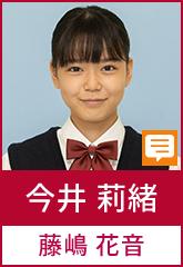 今井莉緒(藤嶋花音)