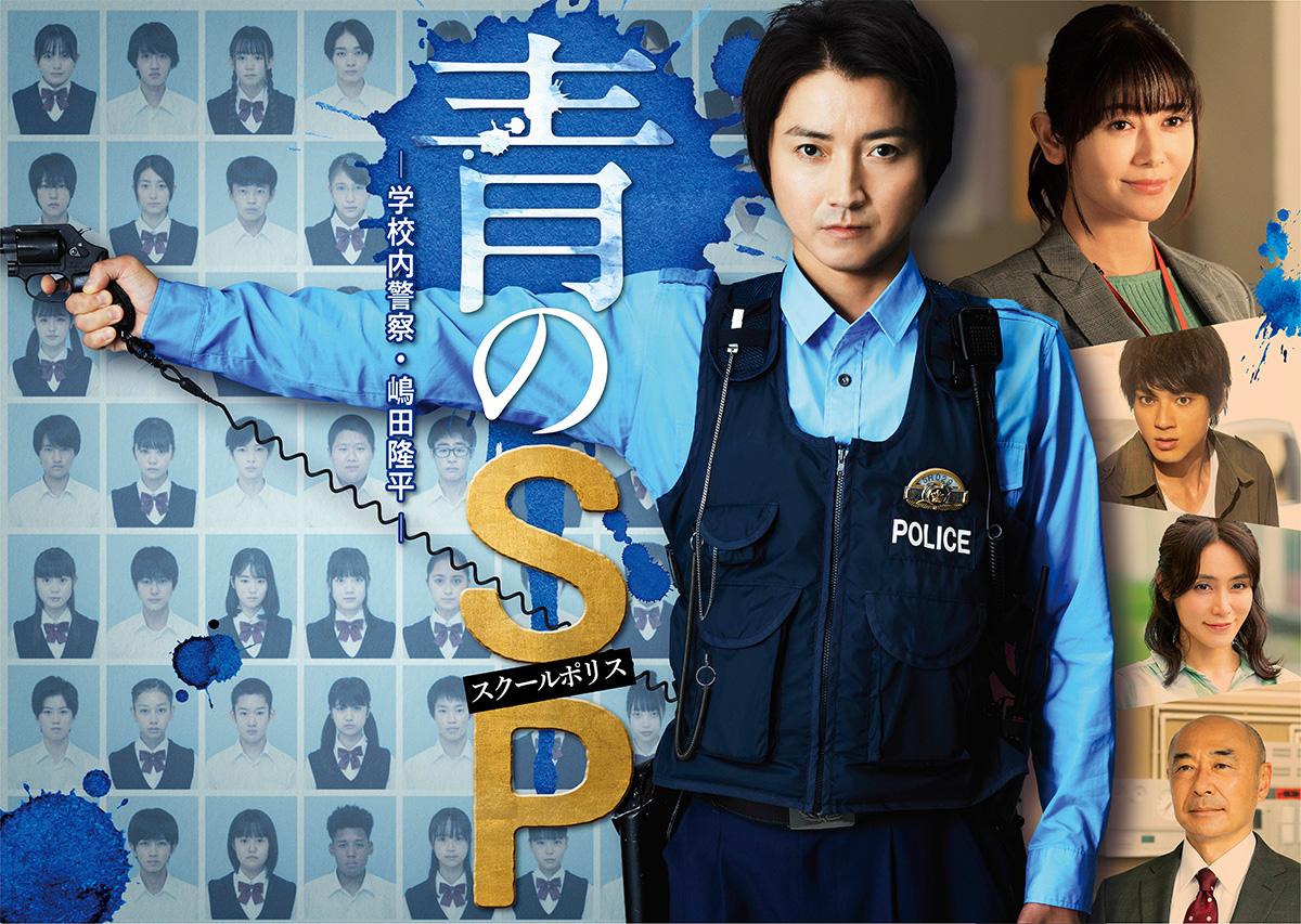 青のSP   関西テレビ放送 カンテレ
