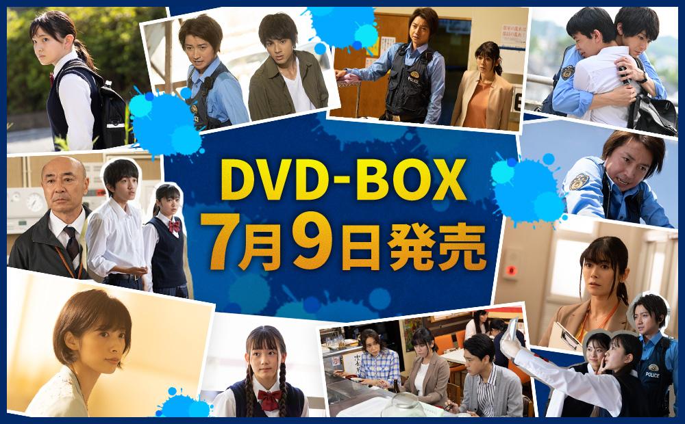 DVD-BOX 7月9日発売