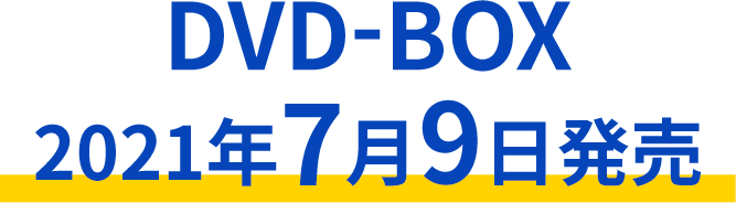DVD-BOX 2021年7月9日発売