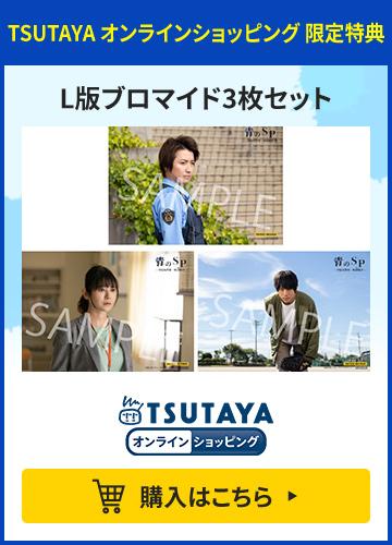 <TSUTAYA オンラインショッピング 限定特典>L版ブロマイド3枚セット