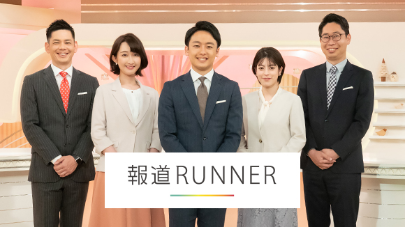 報道RUNNER