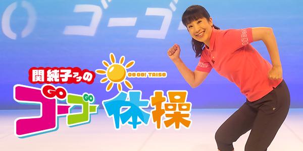 無料テレビで関純子アナのゴーゴー体操 | 関西テレビ放送 カンテレを視聴する