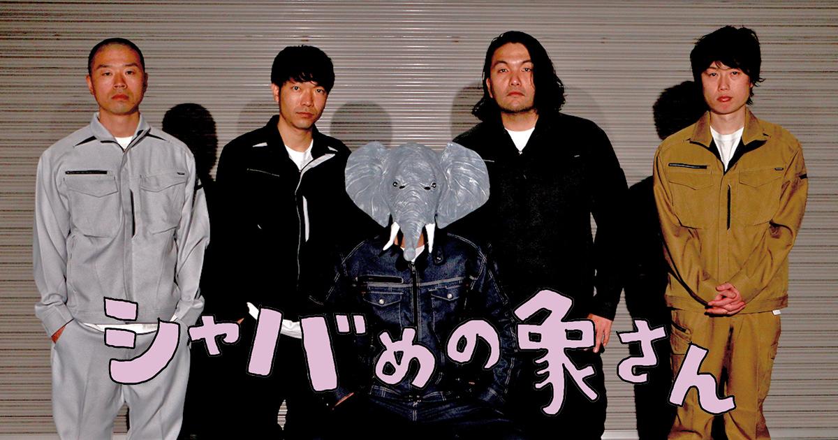 爆裂バラエティ シャバめの象さん